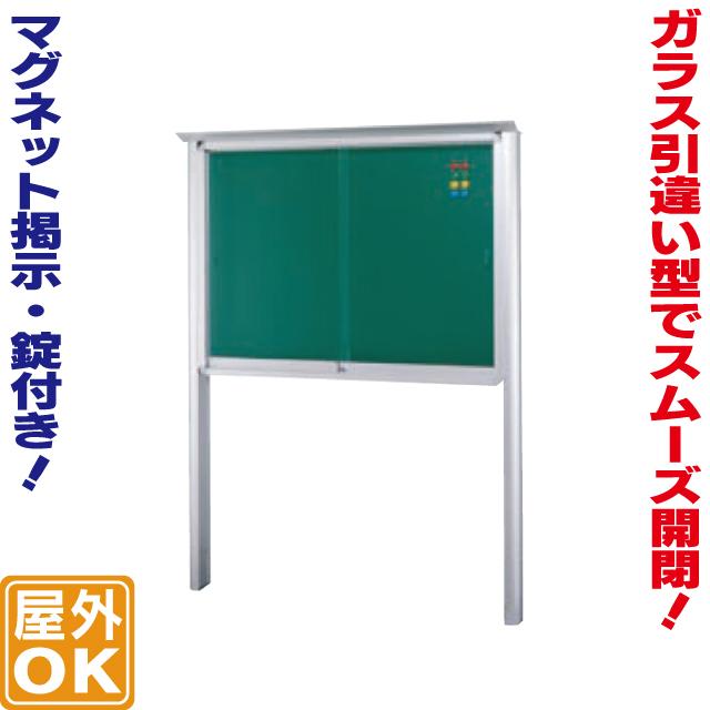 【送料無料】自立式引違い型アルミ掲示板(SS)