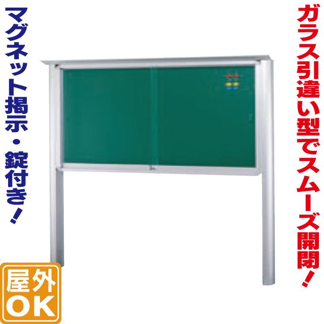 【送料無料】自立式引違い型アルミ掲示板(SW)