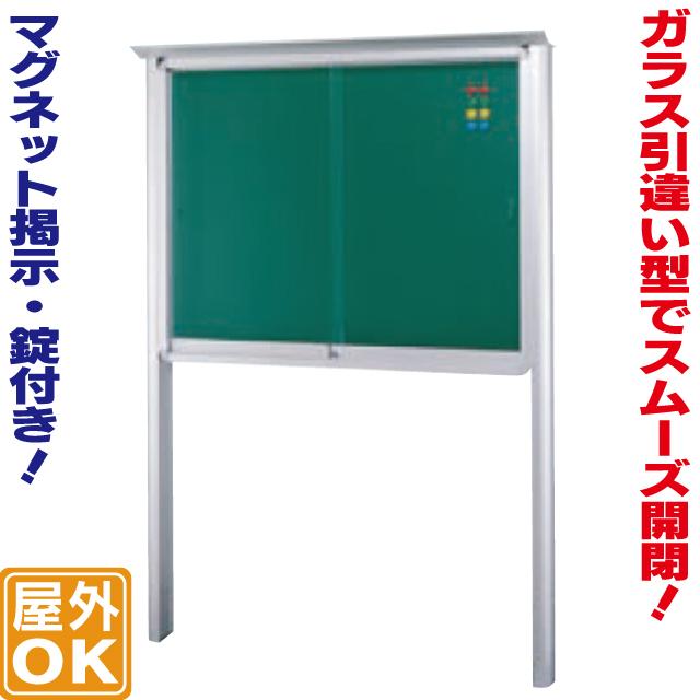 【送料無料】自立式引違い型アルミ掲示板(M)