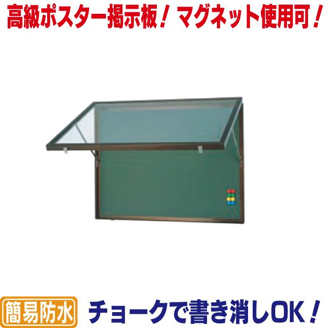 【送料無料】壁面用アルミ掲示板ブロンズ(中) 黒板仕様 マグネット使用可