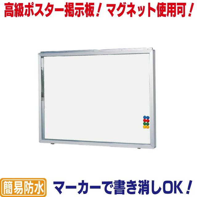 【送料無料】壁面用アルミ掲示板シルバー(中) ホワイトボード マグネット使用可