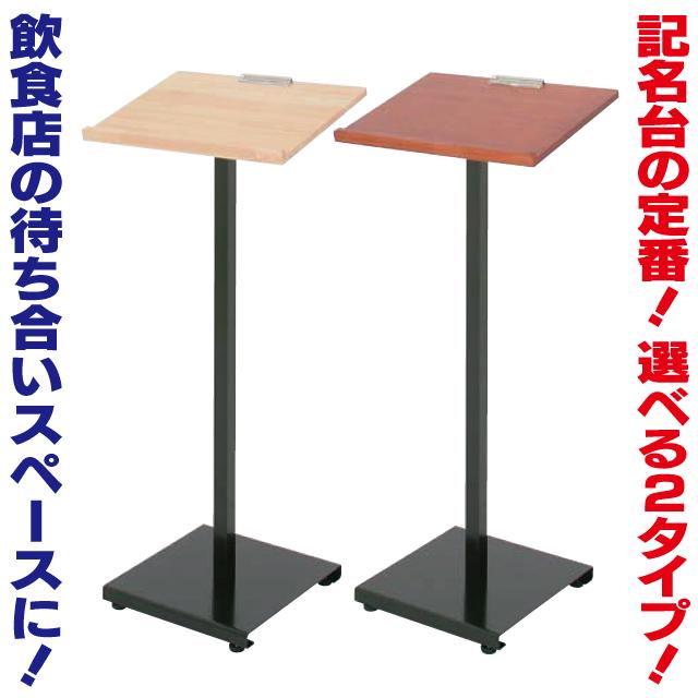記名台/(木板) 飲食業看板 サービス業看板