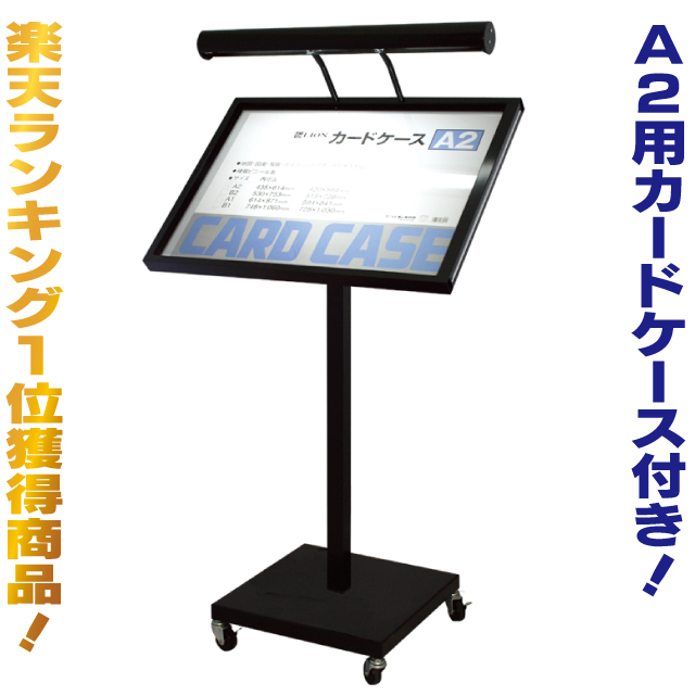 【送料無料】LEDライト付きメニュースタンド(A2ヨコ型)  メニュー置き 飲食店看板 サービス業看板 ランキング1位獲得商品