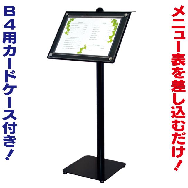 【送料無料】横差しメニュースタンド(B4) メニュー置き 飲食店看板 サービス業看板 お品書き看板