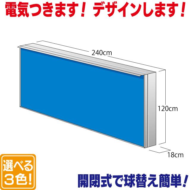 【送料無料】内照式壁面看板/タテ120cm×ヨコ240cm 電飾看板 照明入り看板 開閉式看板 ファサード看板 欄間看板