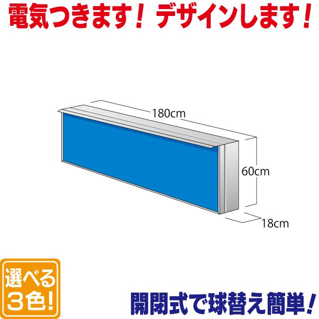 【送料無料】内照式壁面看板/タテ60cm×ヨコ180cm 電飾看板 照明入り看板 開閉式看板 ファサード看板 欄間看板