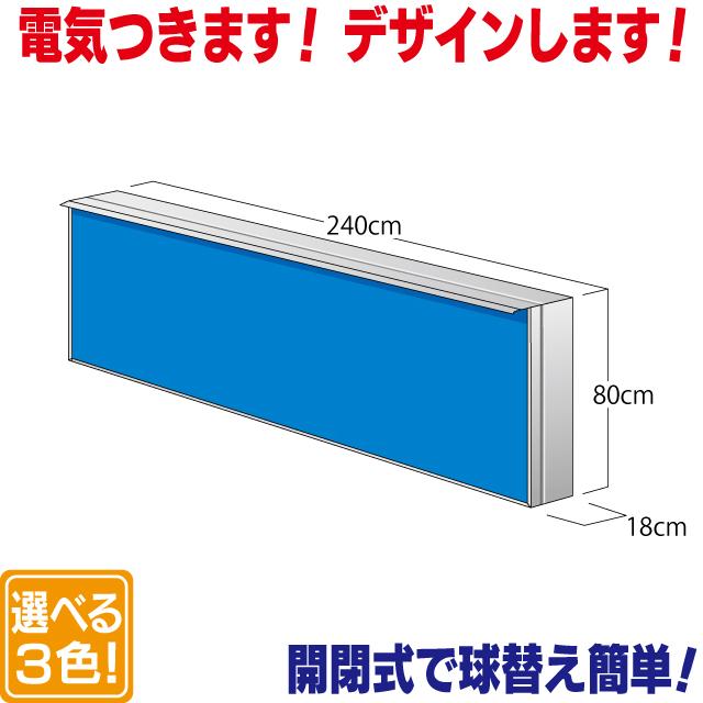 【送料無料】内照式壁面看板/タテ80cm×ヨコ240cm 電飾看板 照明入り看板 開閉式看板 ファサード看板 欄間看板