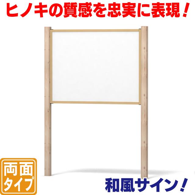 【送料無料】ヒノキ柄シートラッピング2本足看板(中)野立看板 自立看板 ポール看板 両面看板