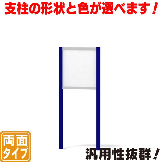 【送料無料】卵型&ひし型2本足看板(小)タテ43cm×ヨコ43.2cm 野立看板 自立看板 ポール看板 両面看板