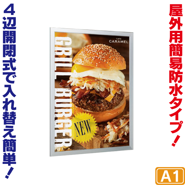 【屋外用】4辺開閉式パネル【A1】 パネル 額縁 ポスターパネル ポスターフレーム ポスター入れ