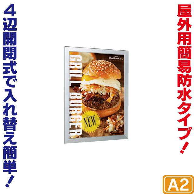 【屋外用】4辺開閉式パネル【A2】 パネル 額縁 ポスターパネル ポスターフレーム ポスター入れ