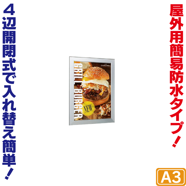 【屋外用】4辺開閉式パネル【A3】 パネル 額縁 ポスターパネル ポスターフレーム ポスター入れ