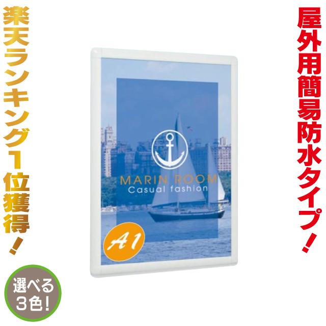 屋外対応パネル/A1サイズ(角丸) パネル 額縁 ポスターパネル ポスターフレーム ポスター入れ ランキング1位獲得商品