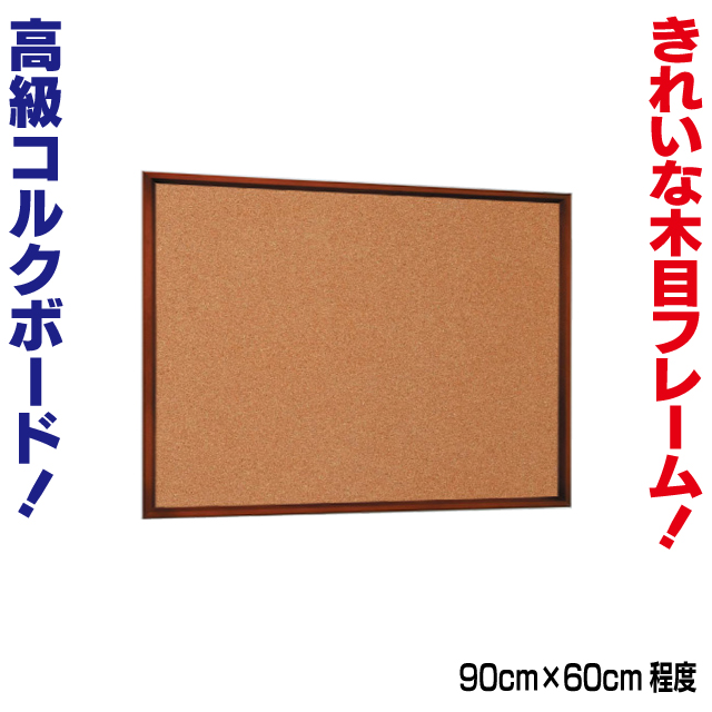 高級コルクボード(L)/60cm×90cm パネル 掲示板 案内板