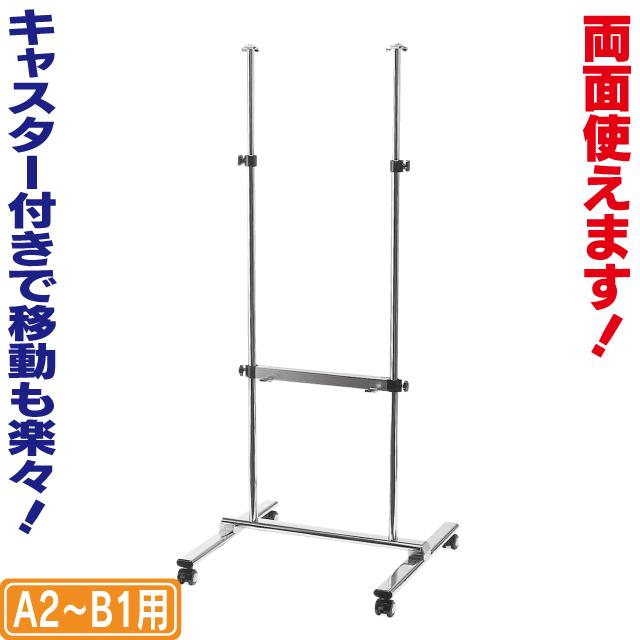 【送料無料】垂直両面パネル用スタンド パネルスタンド パネル置き 額置き ディスプレイ
