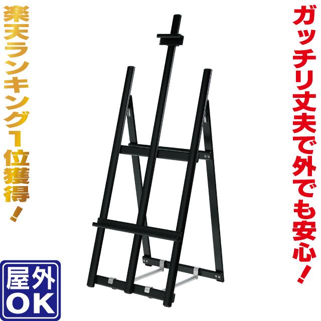 【送料無料】屋外用アルミイーゼル(黒) パネルスタンド パネル置き 額置き ディスプレイ ランキング1位獲得商品