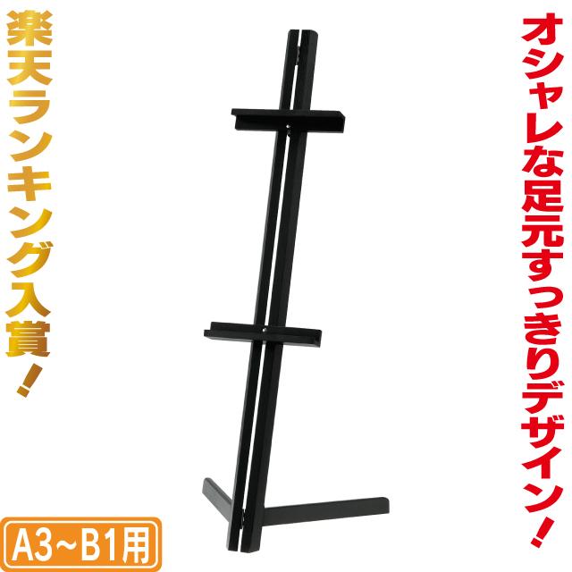 1本脚木製イーゼル パネルスタンド パネル置き 額置き ディスプレイ ランキング入賞商品