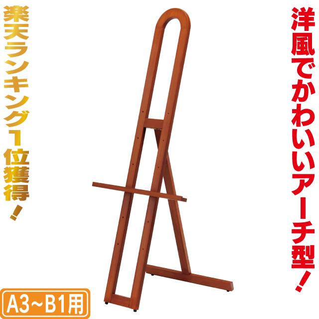 アーチ型木製イーゼル パネルスタンド パネル置き 額置き ディスプレイ ランキング1位獲得商品