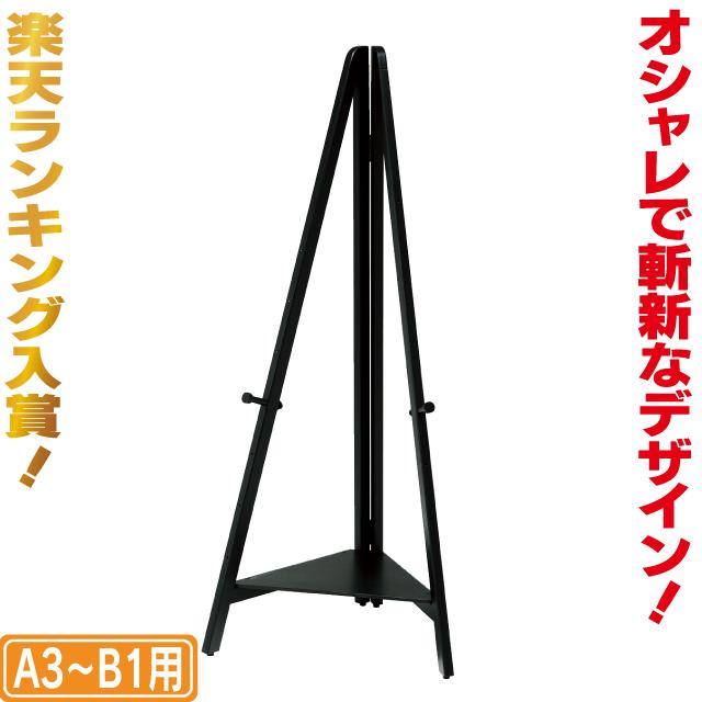 三角型木製イーゼル パネルスタンド パネル置き 額置き ディスプレイ ランキング入賞商品