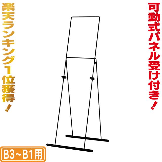 スチールイーゼル(L)パネルスタンド パネル置き 額置き ディスプレイ ランキング1位獲得商品