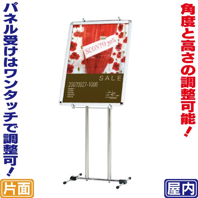 【送料無料】角度調整機能付パネル用スタンドB3~B2 パネルスタンド パネル置き 額置き ディスプレイ