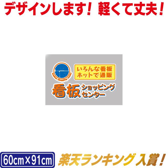 プレート看板(60cm×91cm) 店舗用看板 平板看板 平看板 オーダー看板 オリジナル看板 ランキング入賞商品