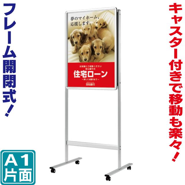 【送料無料】オープンフレーム式直立型ポスタースタンド/A1サイズ用(片面)立て看板 店舗用看板 ポスターフレーム ポスターパネル メニュー看板