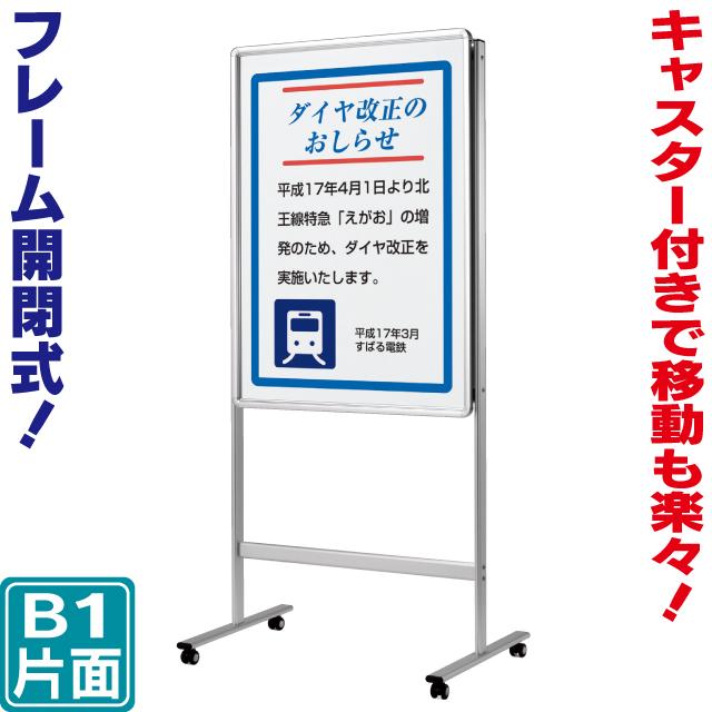 【送料無料】オープンフレーム式直立型ポスタースタンド/B1サイズ用(片面)立て看板 店舗用看板 ポスターフレーム ポスターパネル メニュー看板