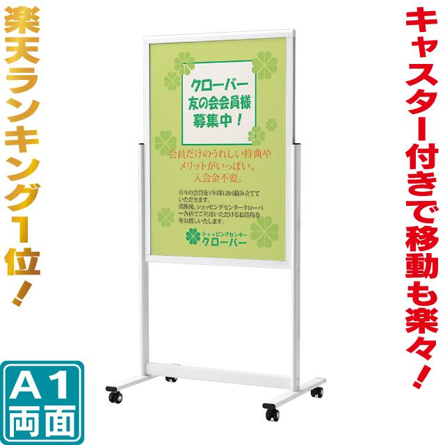 【送料無料】垂直型ポスタースタンド/A1サイズ用 立て看板 スタンド看板 店舗用看板 ポスターフレーム ポスターパネル ランキング1位獲得商品