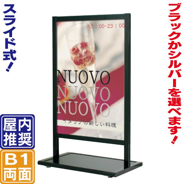 【送料無料】スライド式ポスタースタンド/B1サイズ【両面】 立て看板 スタンド看板 店舗用看板 ポスターフレーム ポスターパネル