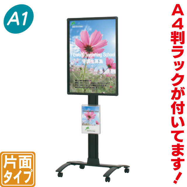 【送料無料】ラック付ポスタースタンド/A1サイズ【片面】 立て看板 スタンド看板 店舗用看板 ポスターパネル