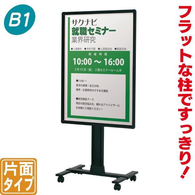 【送料無料】フラット柱ポスタースタンド/B1サイズ 立て看板 スタンド看板 店舗用看板 ポスターパネル