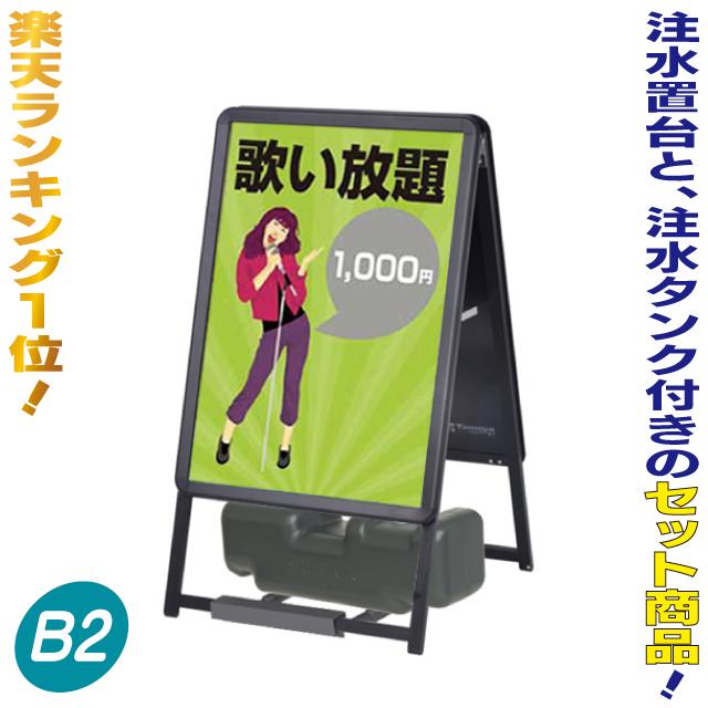 【送料無料】グリップ式ポスタースタンド【B2両面】セット立て看板 店舗用看板 A型看板 両面看板 セット商品