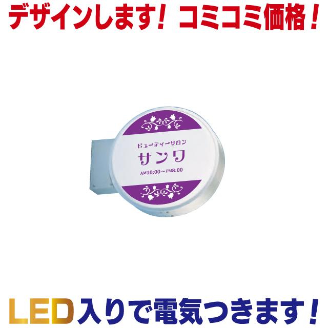 【送料無料】LED丸型突き出し看板 S(デザイン・貼り加工込み) 袖看板 丸型看板 電飾看板 照明入り看板