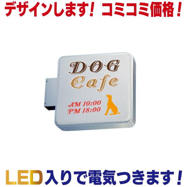 【送料無料】LED角型突き出し看板 M(デザイン・貼り加工込み) 袖看板 角型看板 電飾看板 照明入り看板