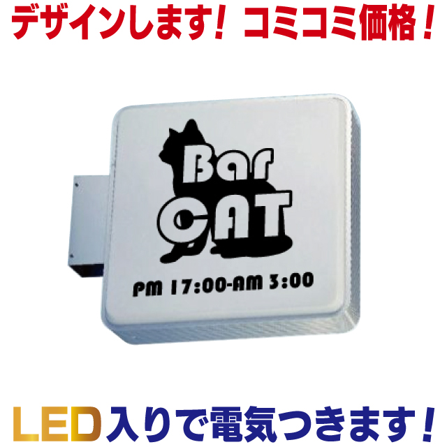 【送料無料】LED角型突き出し看板 L(デザイン・貼り加工込み) 袖看板 角型看板 電飾看板 照明入り看板
