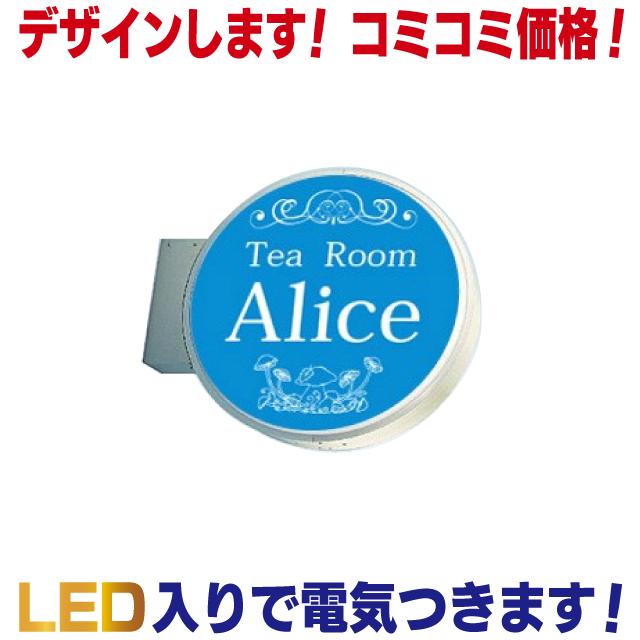 【送料無料】LED丸型突き出し看板 M(デザイン・貼り加工込み) 袖看板 丸型看板 電飾看板 照明入り看板