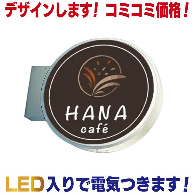 【送料無料】LED丸型突き出し看板 L(デザイン・貼り加工込み) 袖看板 丸型看板 電飾看板 照明入り看板