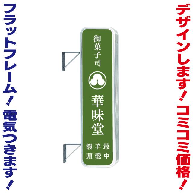 【送料無料】アルミ枠突き出し看板 L(デザイン・貼り加工込み) 袖看板 電飾看板 内照看板 照明入り看板