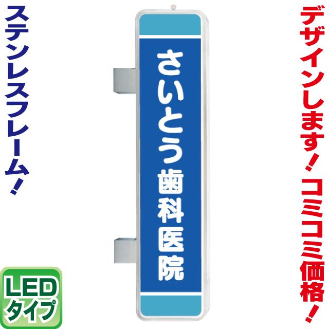 【送料無料】ステンレス枠大型突き出しLED看板(デザイン・貼り加工込み) 袖看板 電飾看板 内照看板 照明入り看板