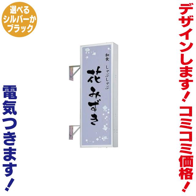 【送料無料】デザイン・貼り加工込み角型アルミ枠突き出し看板(S) 袖看板 電飾看板 内照看板 照明入り看板