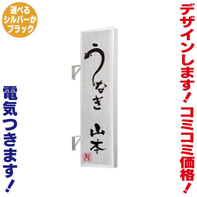【送料無料】デザイン・貼り加工込み角型アルミ枠突き出し看板(L) 袖看板 電飾看板 内照看板 照明入り看板