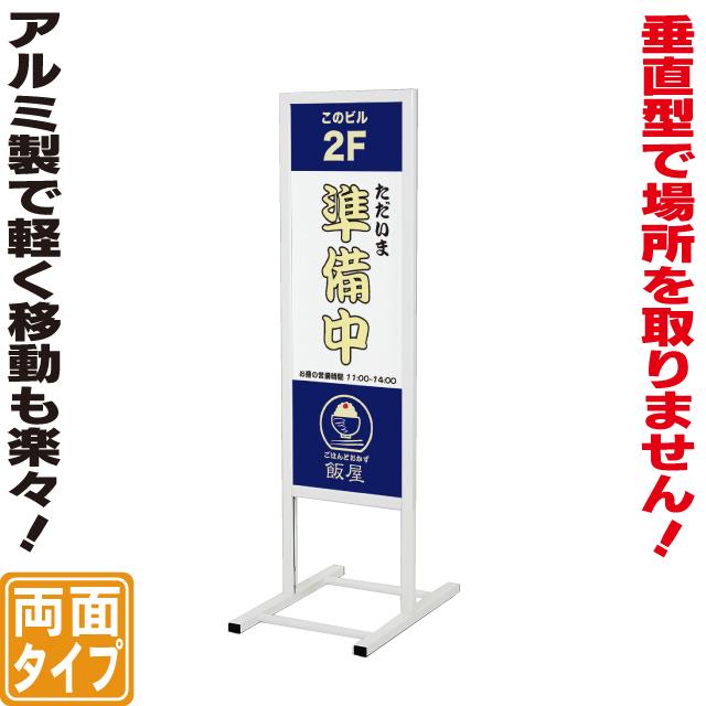 垂直型スタンド看板(SS)立て看板 店舗用看板 両面看板