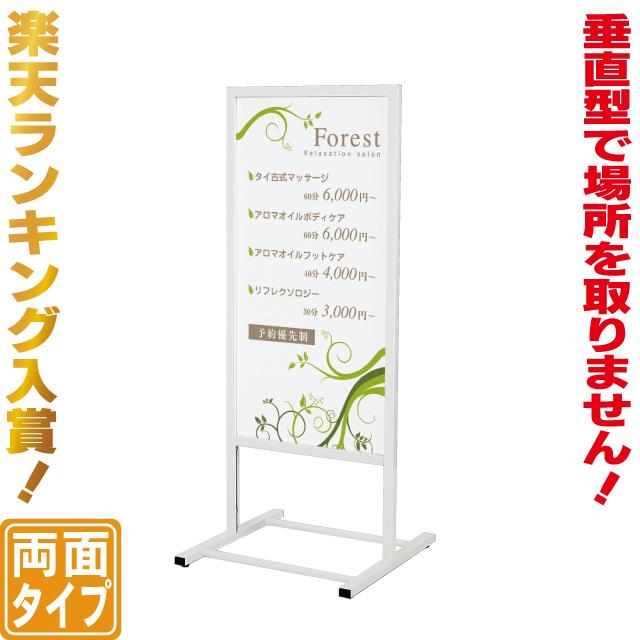 垂直型スタンド看板(S)立て看板 店舗用看板 両面看板 ランキング入賞商品