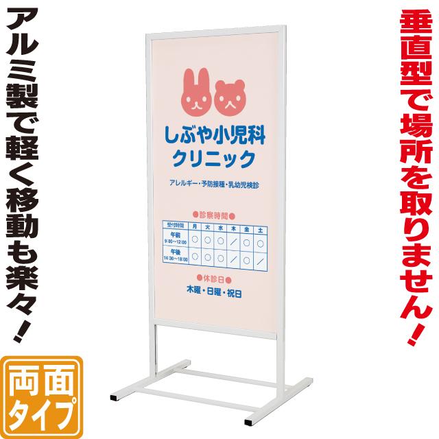 【送料無料】垂直型スタンド看板(L)立て看板 店舗用看板 両面看板