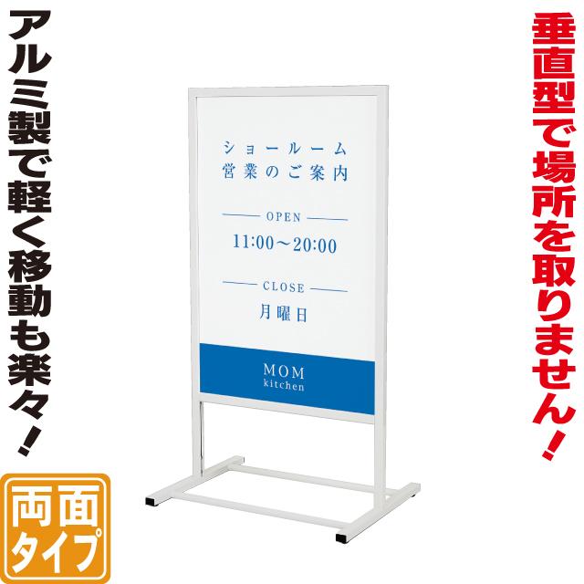 垂直型スタンド看板(M)立て看板 店舗用看板 両面看板