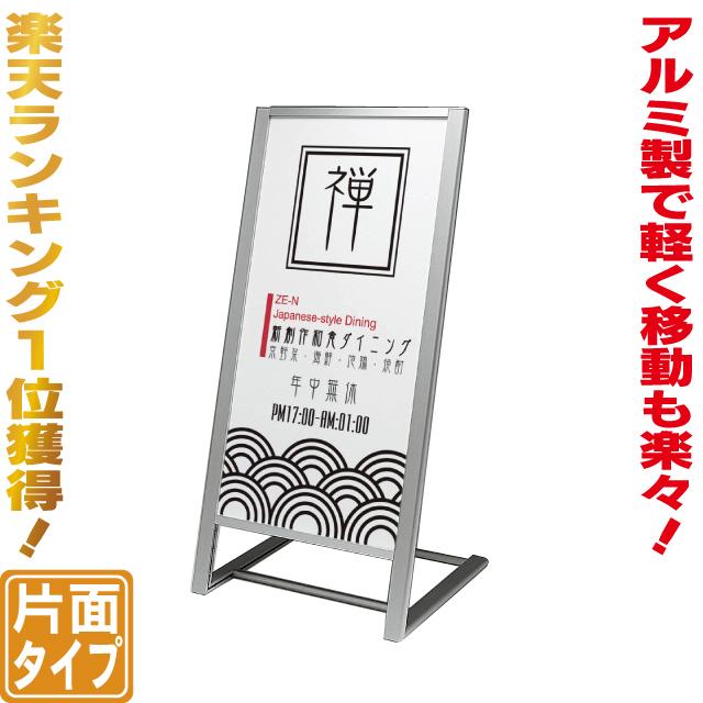 傾斜型スタンド看板(S) 立て看板 店舗用看板 片面看板 おしゃれな看板 ランキング1位獲得商品