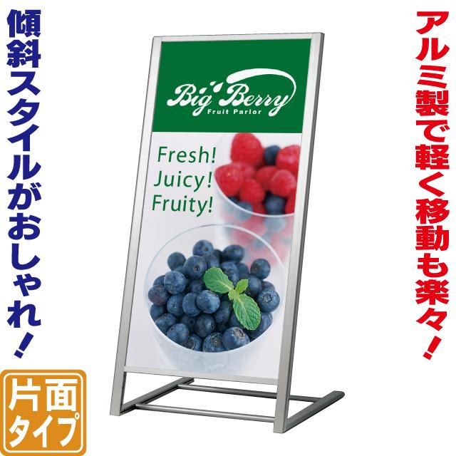 【送料無料】傾斜型スタンド看板(L)立て看板 店舗用看板 片面看板 おしゃれな看板