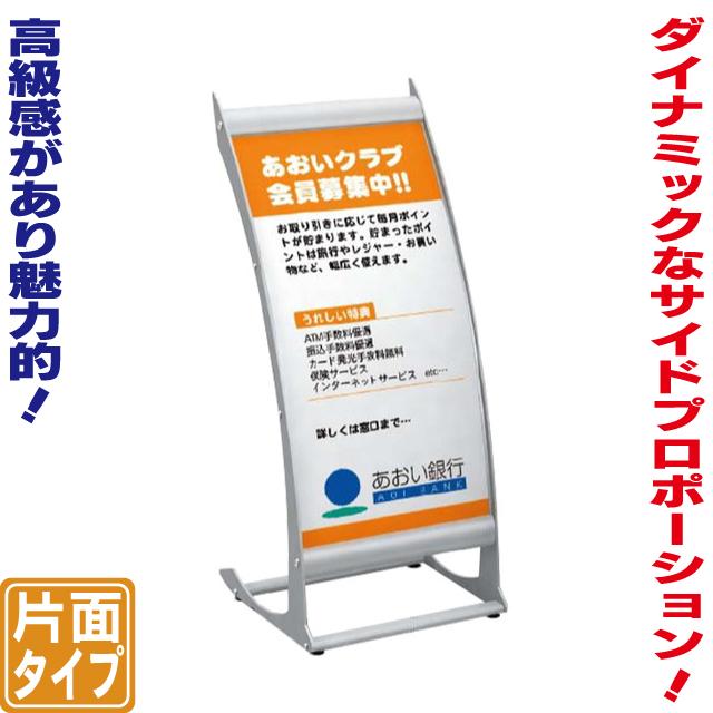 【送料無料】高級カーブスタンド看板 立て看板 店舗看板 片面看板 おしゃれな看板