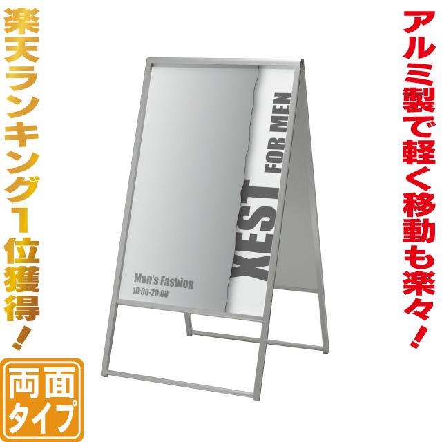 アルミ枠A型スタンド看板(M)立て看板 店舗用看板 両面看板 A型看板 ランキング1位獲得商品
